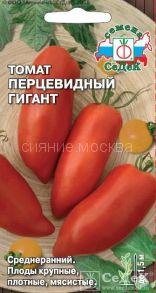 Томат Перцевидный гигант (СеДек)