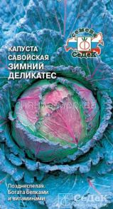 Капуста савойская Зимний Деликатес