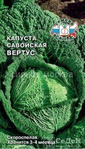 Капуста савойская Вертус