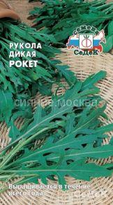 Рукола дикая (двурядник тонколистный) Рокет
