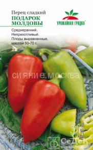 """Семена перца Подарок Молдовы (сладкий) серии """"Урожайная грядка"""""""