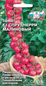 Семена томата Спрут Черри Малиновый F1 (СеДек)