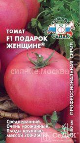 Семена томата Подарок Женщине F1