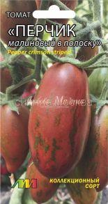 Томат Перчик малиновый, коллекционный