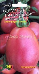 Томат Дамские пальчики цвет плода малиновый