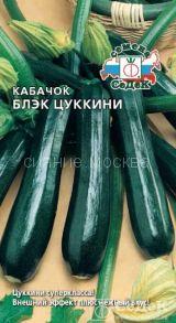 Семена кабачка Блэк Цуккини