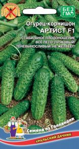 Огурец-корнишон Артист F1 (Уральский Дачник)
