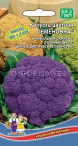 Капуста цветная Семёновна® (Уральский Дачник)