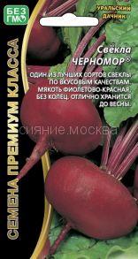 Свёкла Черномор® (Уральский Дачник)