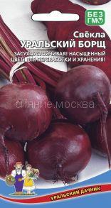 Свёкла Уральский Борщ (Уральский Дачник)