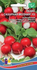 Редис Сахарная Молния® F1 (Уральский Дачник)