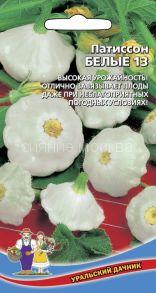 Патиссон Белые 13 (Уральский Дачник)