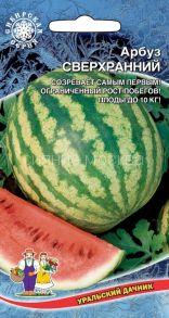 Арбуз Сверхранний (Уральский Дачник)
