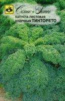 Капуста листовая Тинторето (Семко)
