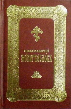 Православный молитвослов на церковнославянском языке