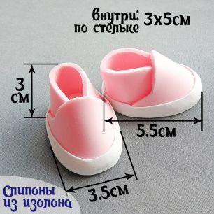 Слипоны 5см (розовый) Изолон. Обувь для кукол 300-00-01