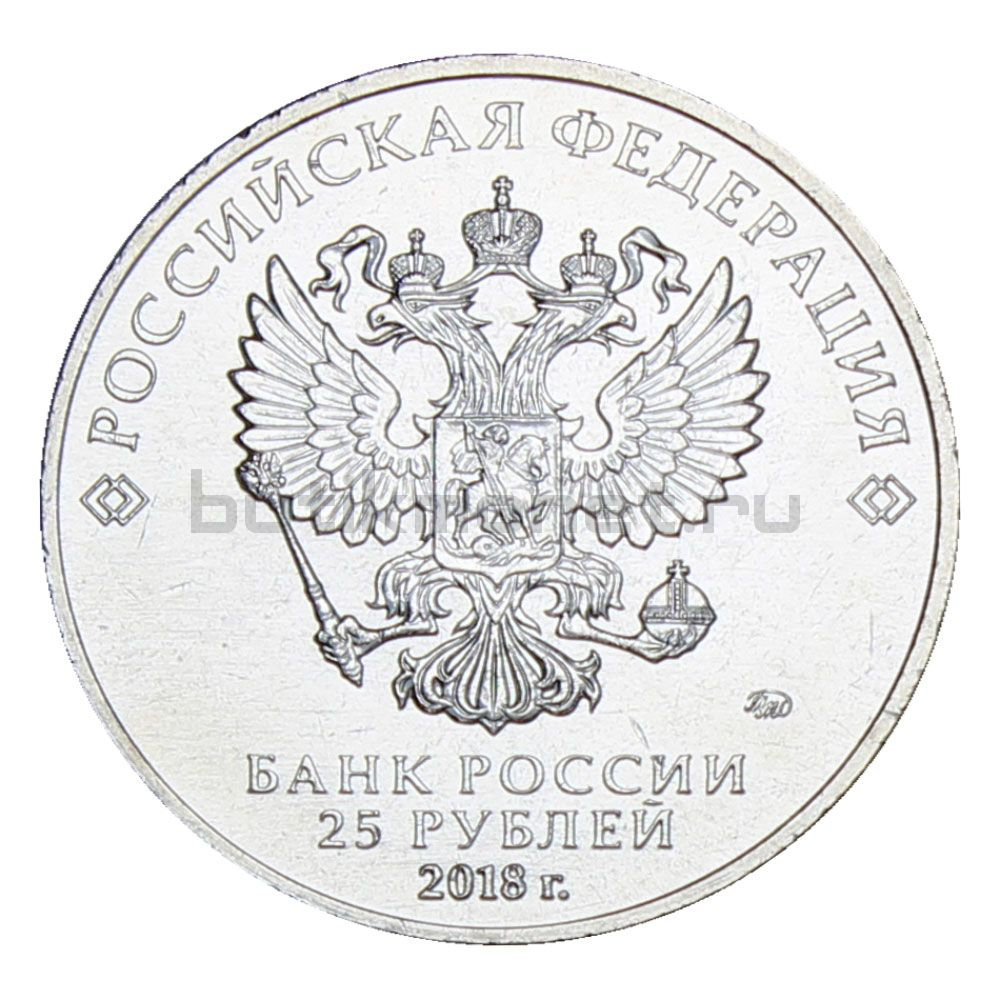 25 рублей 2018 ММД 25 лет принятию Конституции