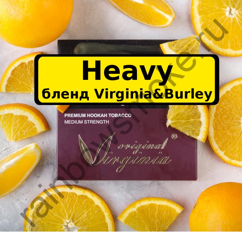 Original Virginia Heavy 50 гр - HeavyOrange (Крепкий Апельсин)