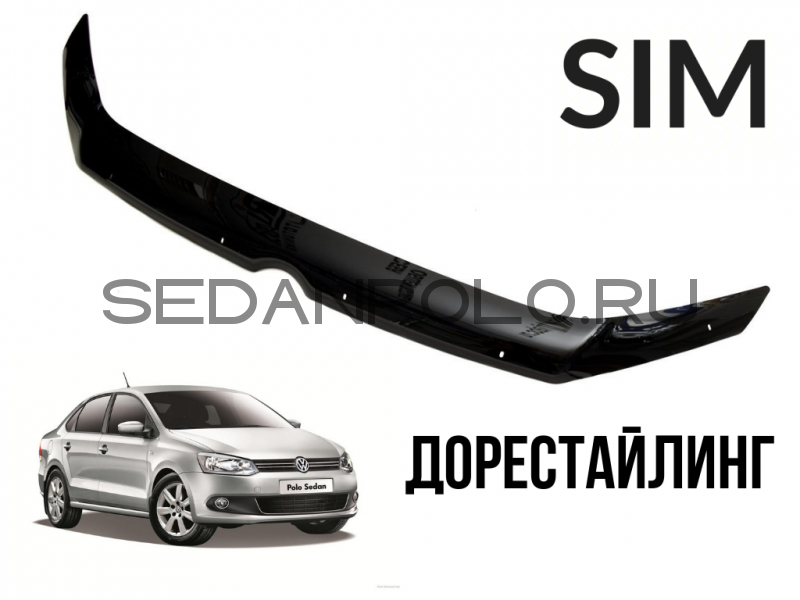 Дефлектор спойлер капота Polo Sedan Дорестайлинг SIM