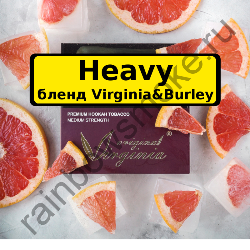 Original Virginia Heavy 200 гр - HeavyGrapefruit (Крепкий Грейпфрут)