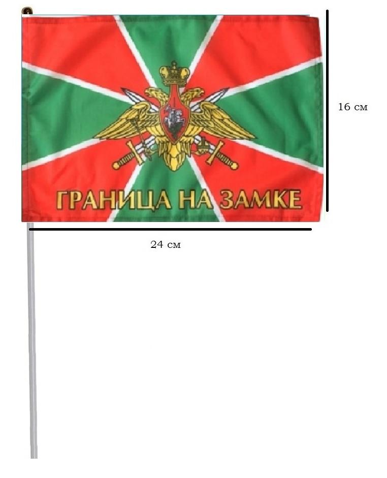 Флажок Погранвойска 16х24см.
