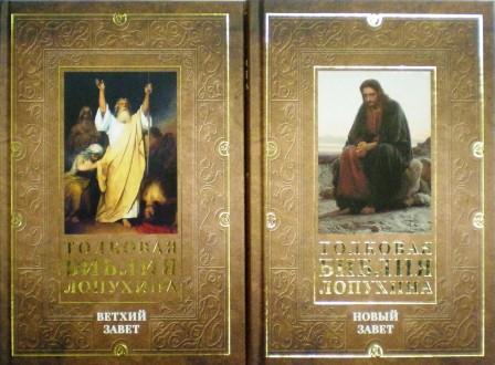 Толковая Библия Лопухина: Ветхий Завет и Новый Завет (в 2-х книгах)