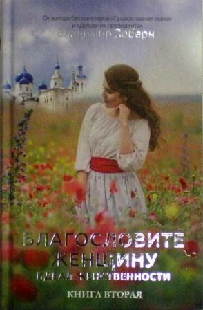 Благословите женщину. Идеал женственности. Книга вторая. Православная книга для души