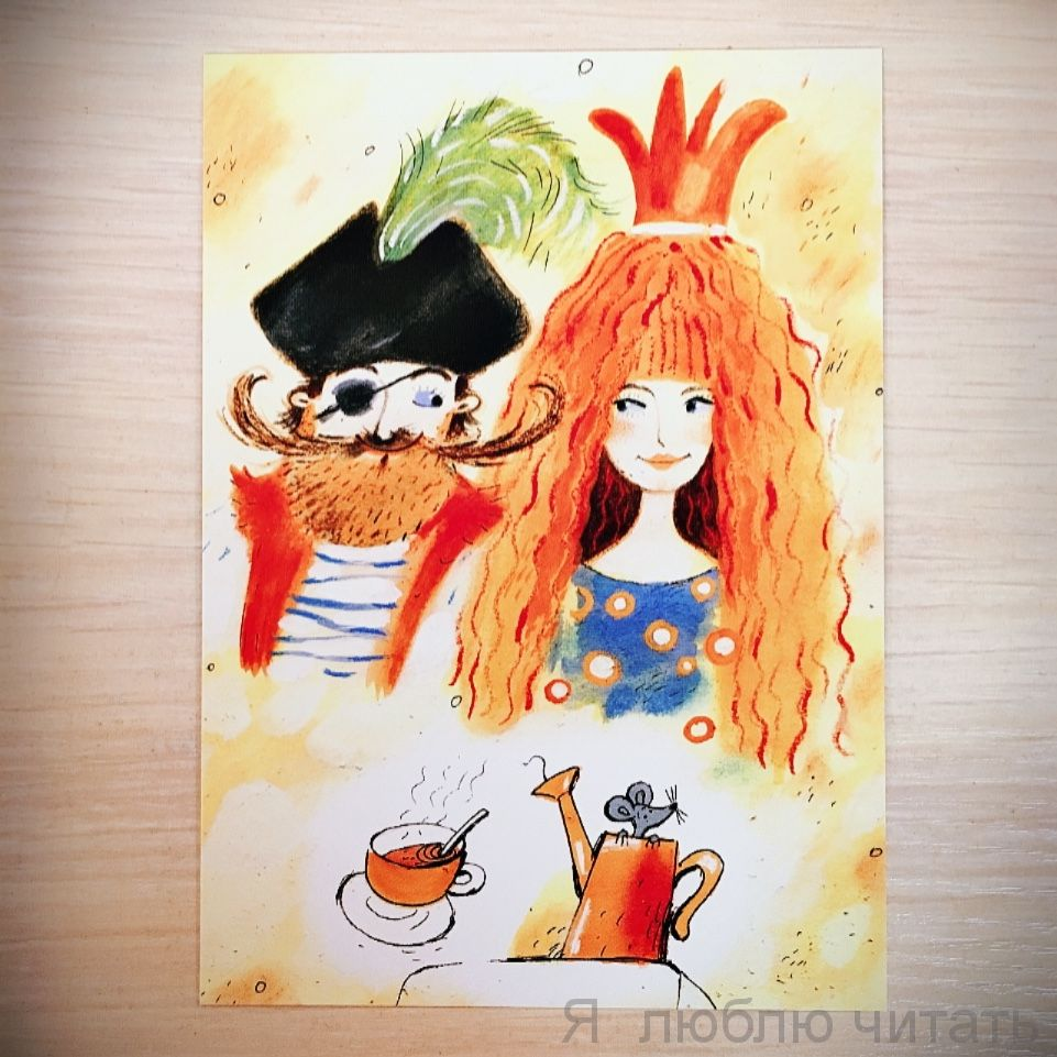 Открытка «Принцесса и Пират»
