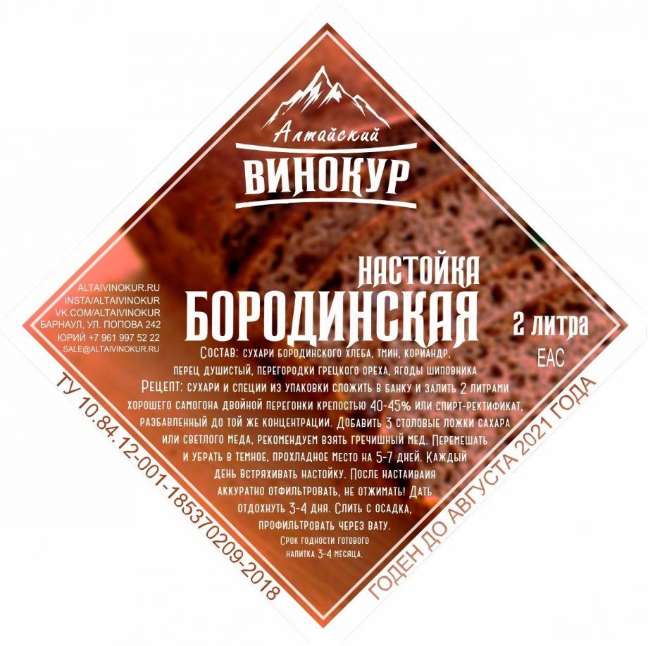 Бородинская, 80 гр (на 2 литра)