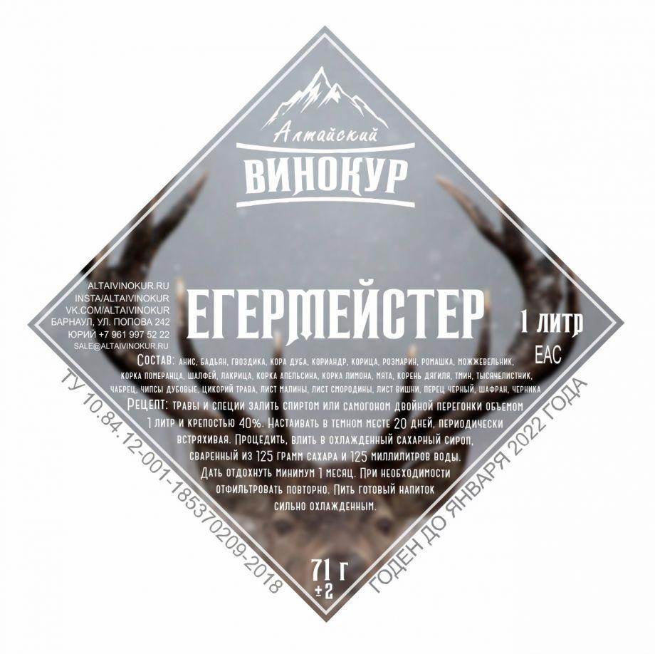 Егермейстер, 71 гр (на 1 литр)