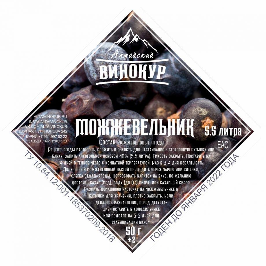 Ягоды Можжевельника, 50 гр