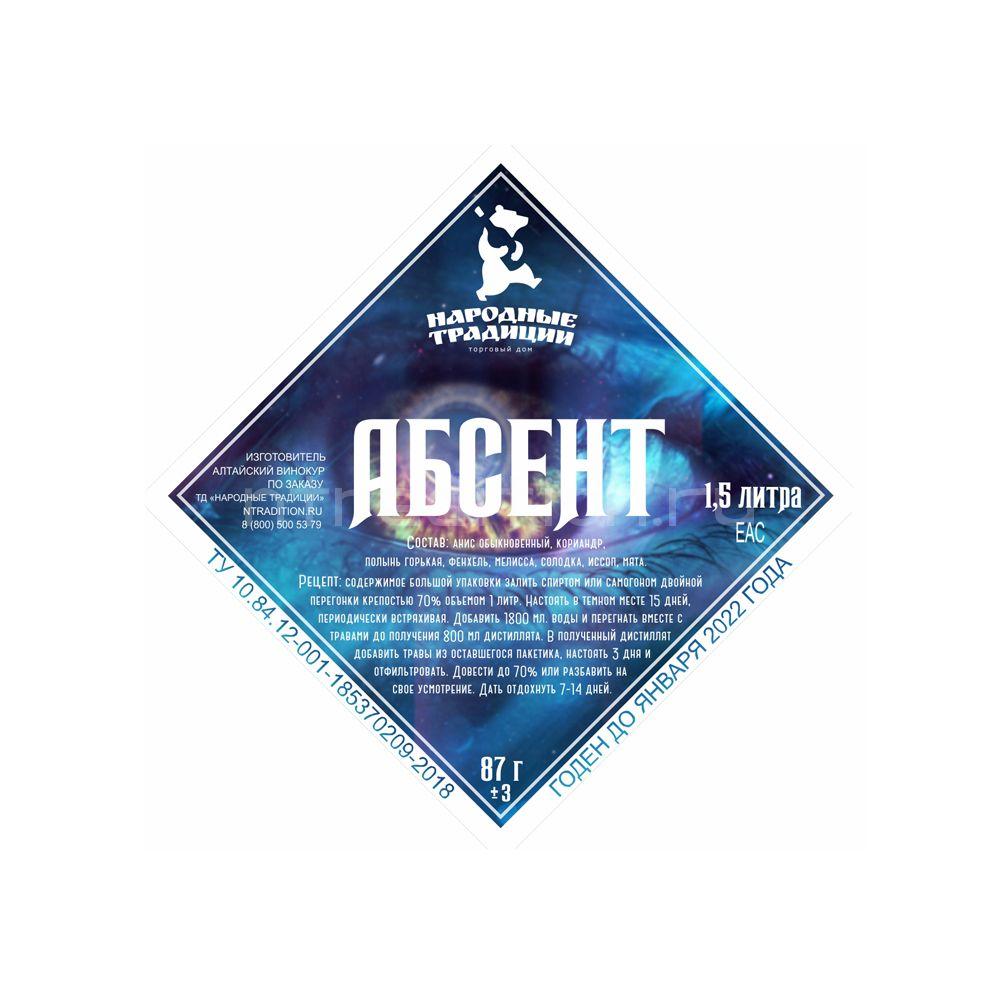 Набор трав и специй Абсент (настойка)