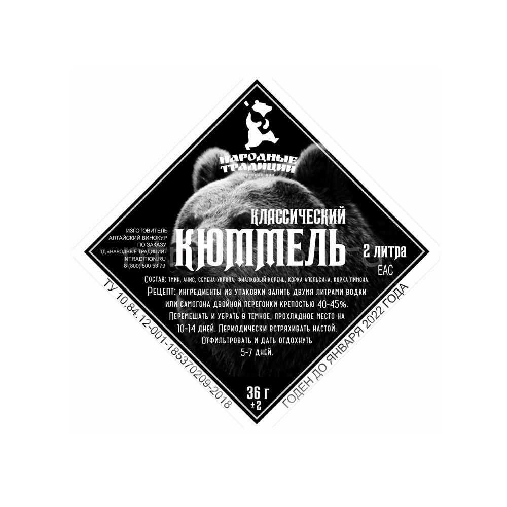 Набор трав и специй Кюммель классический (настойка)