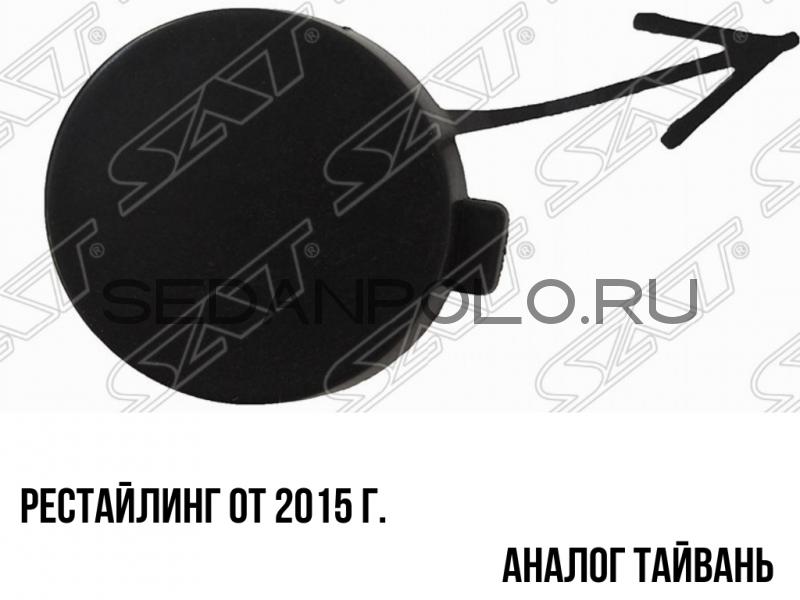 Заглушка букс крюка Заглушка под крюк Аналог Volkswagen Polo Sedan 2015>