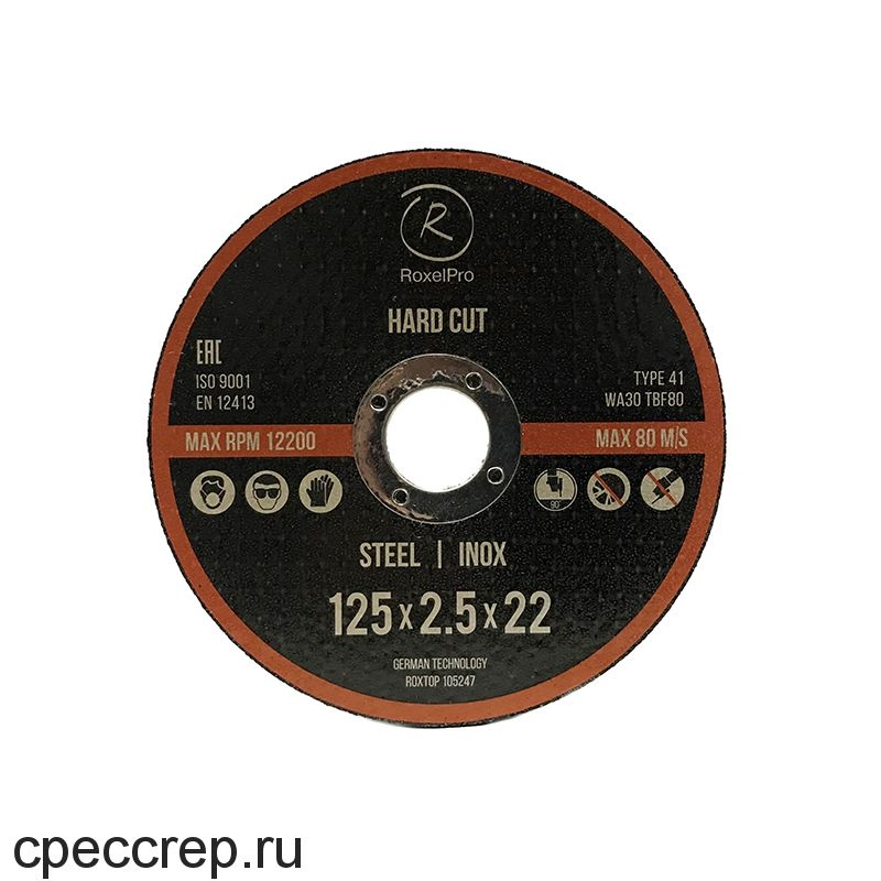RoxelPro Отрезной круг ROXTOP HARD CUT 125 x 1.0 x 22мм, Т41, по металлу