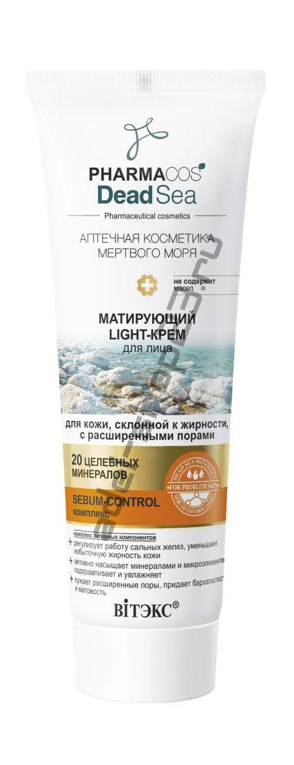 ВITЭКС - МАТИРУЮЩИЙ LIGHT-КРЕМ для лица для кожи, склонной к жирности, с расширенными порами