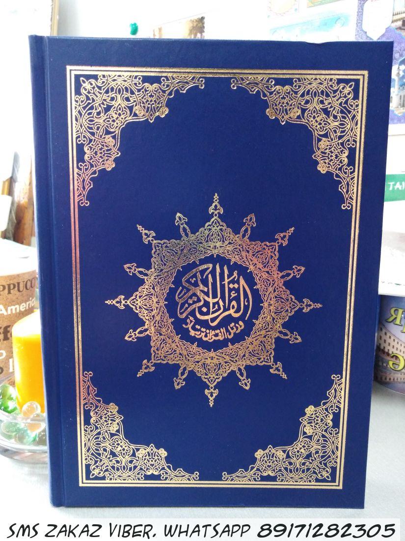 Коран на Арабском без перевода