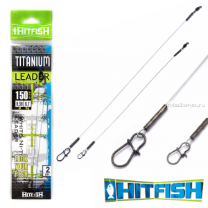 Поводки Hitfish Titanium Leader 200мм /0,30мм /6,7 кг / 2 шт в упаковке