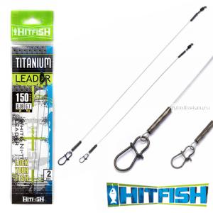 Поводки Hitfish Titanium Leader 250мм /0,35мм /12,6 кг / 2 шт в упаковке
