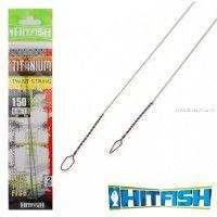 Титановая струна Hitfish Titanium Twist Leader 175мм /0,35мм /9,9 кг / 2 шт в упаковке