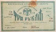 3 рубля 1918 год Туркестан Гражданская война без перегибов