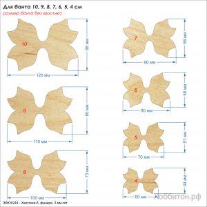 `Шаблон ''Хвостики-5'' , фанера 3 мм
