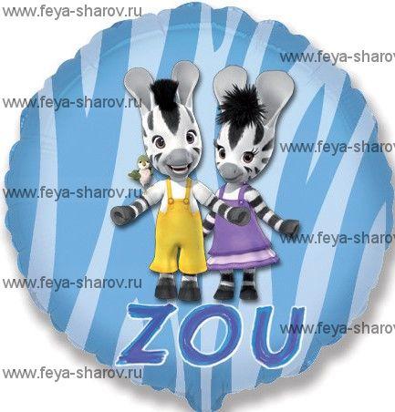 Шар Зебра ZOU 46 см