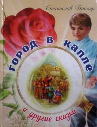 Город в капле и другие сказки. Православная детская литература