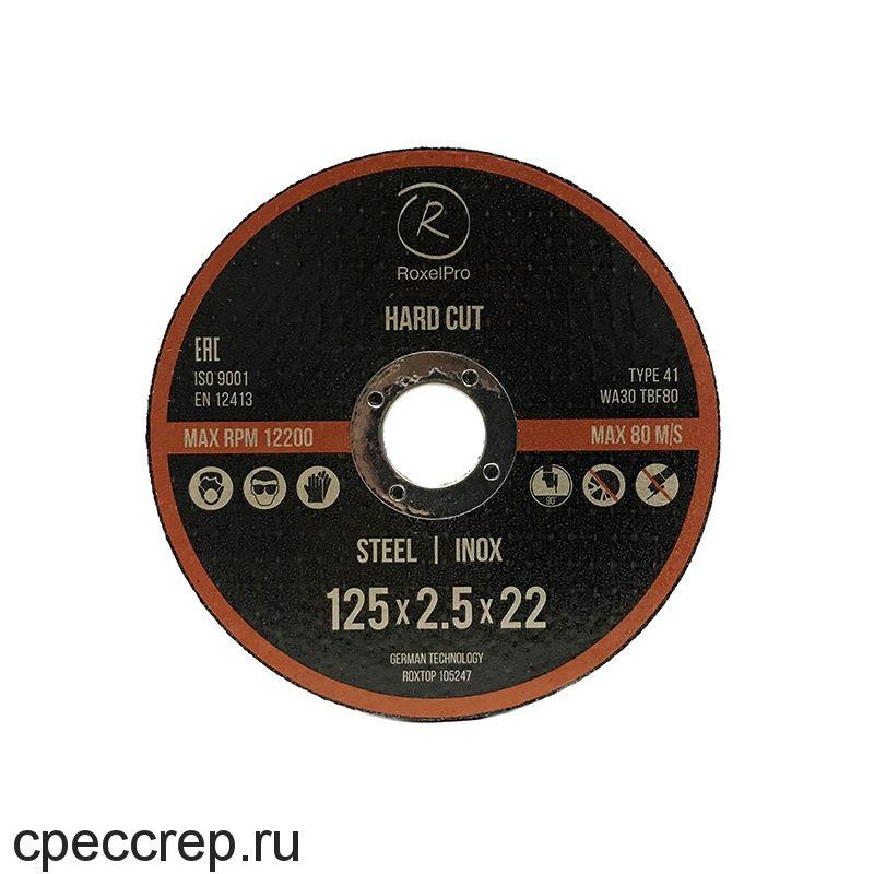 RoxelPro Отрезной круг ROXTOP UNI CUT 150 x 1.6 x 22мм, Т41, по металлу