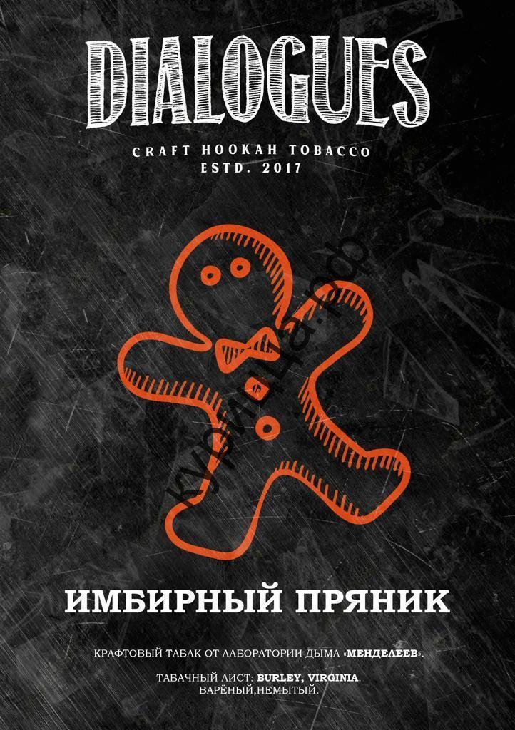 Табак dialogues - Имбирный пряник 1 гр.