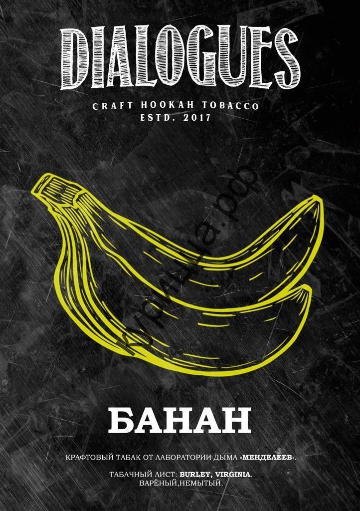 Табак dialogues - Банан 1 гр.