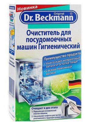 Dr. Beckmann Очиститель для посудомоечных машин гигиенический 75 гр