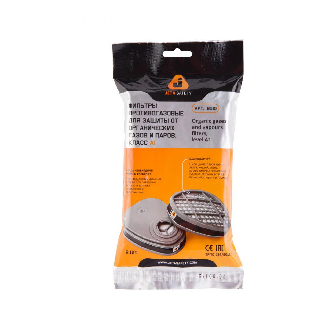 Jeta 6510 Фильтр противогазовый для защиты от органических газов и паров класса А1, (комплект 2 шт.)