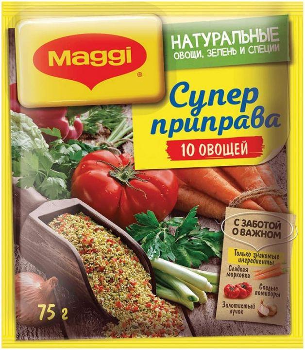 Приправа Магги Супер 10 овощей 75г